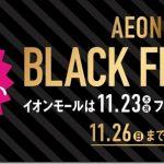 2017年 日本で開催されるブラックフライデー&サイバーマンデーまとめ。