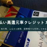 税金支払で高還元率のクレジットカード