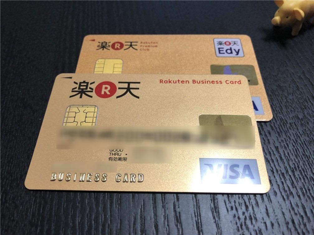 楽天ビジネスカードのデメリット