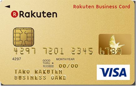 楽天ビジネスカードデザイン