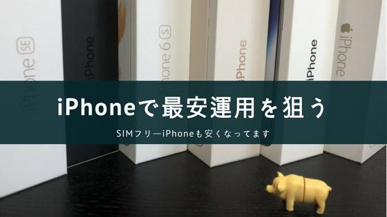 iPhoneを安く契約する方法