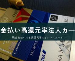 税金支払い法人カード