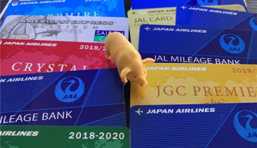 JALマイル還元率が高いクレジットカードを比較。効率良くJALマイルを貯める方法。