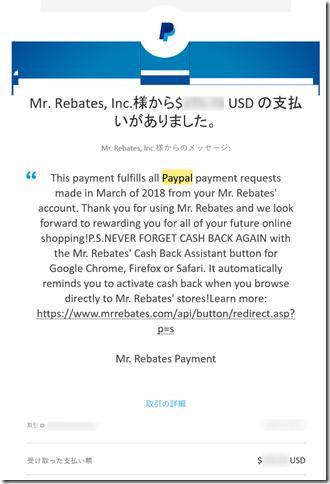 Paypal口座振り込み