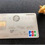 JCB法人カードのメリット・デメリット。JCB法人カードの種類と違い。