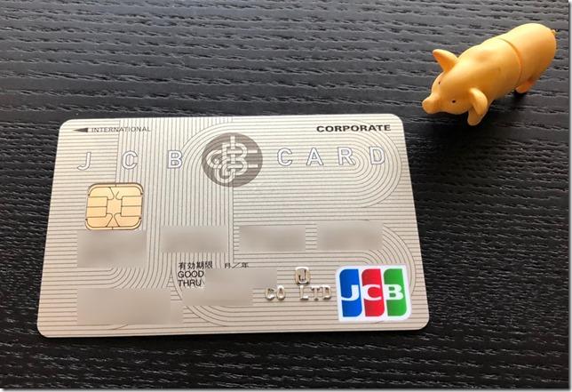 JCB法人カードのメリット・デメリット。一般、ゴールド、プラチナの比較と違い。