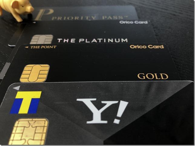 クレジットカードのグレードとステータス性。ゴールド、プラチナ、ブラックの違い。