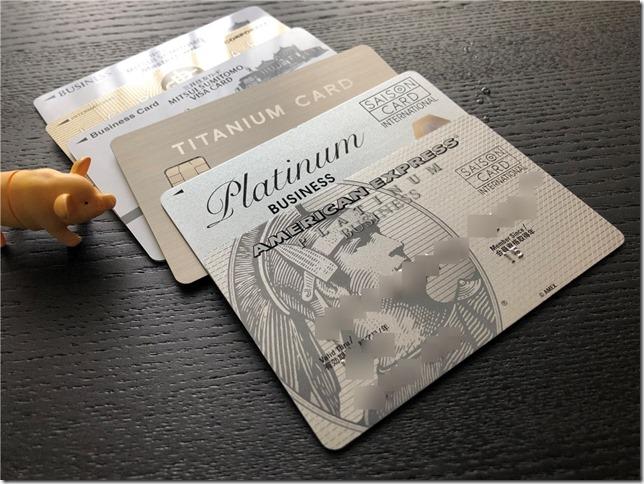 法人プラチナカードを比較する。オススメのビジネスプラチナカード。