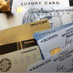 法人カード・ビジネスカードの違い。個人向けクレジットカードでは駄目な理由
