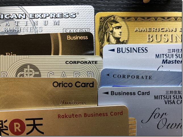 法人カードとビジネスカードの違い