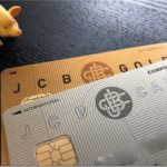 JCBオリジナルシリーズの還元率と注意点。JCBカードでOkidokiポイントを貯める方法。