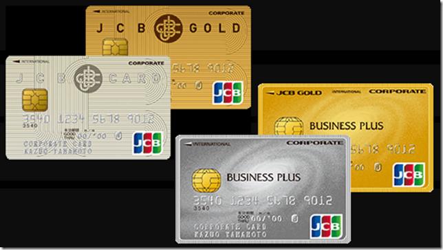 「JCBビジネスプラス法人カード」のデメリット。「JCB法人カード」との比較と違い。