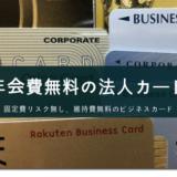 年会費無料の法人カード