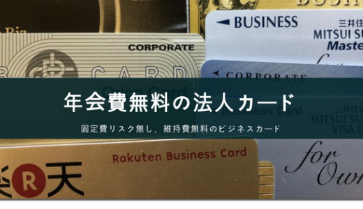固定費リスク無し。年会費無料の法人カード&法人デビットカード。