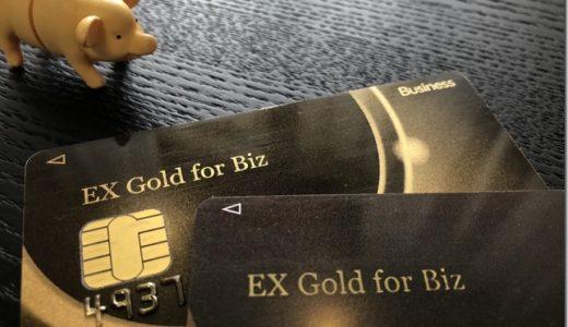 オリコのビジネスカード「EX Gold for Biz iD×QUICPay」のメリット・デメリット。