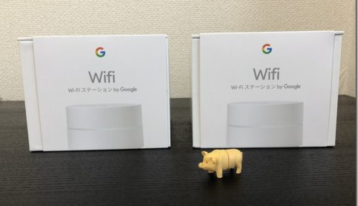 「Google WiFi」レビュー。無線LANルーターに苦悩してる人にこそオススメ。