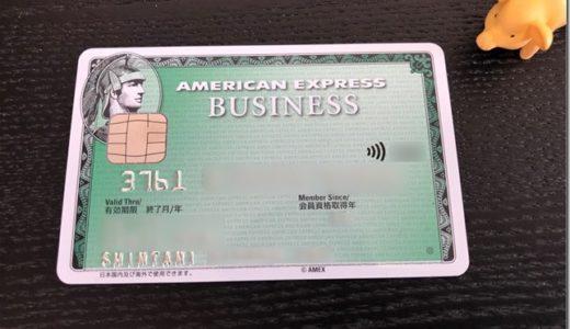 アメックスビジネスカード(グリーン)はコスパ最強。ビジネスゴールドとの違い。