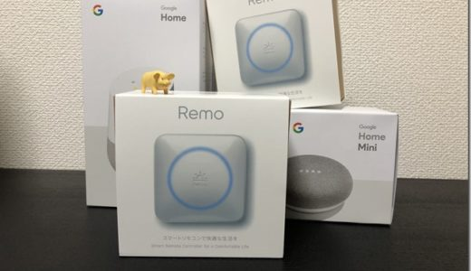Google HomeとNature Remoで家電を音声操作しまくってみた。