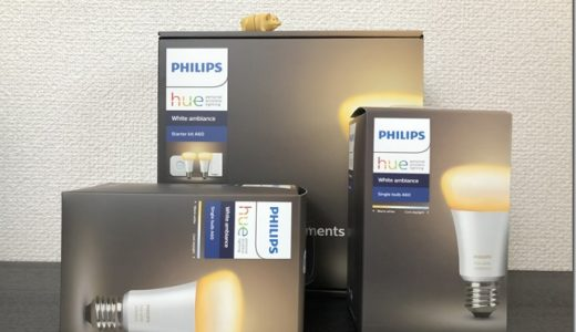 Philips HueでLED電球をIoT化。Google HomeとAmazon EchoとApple HomeKit(Siri)で音声操作してみた。