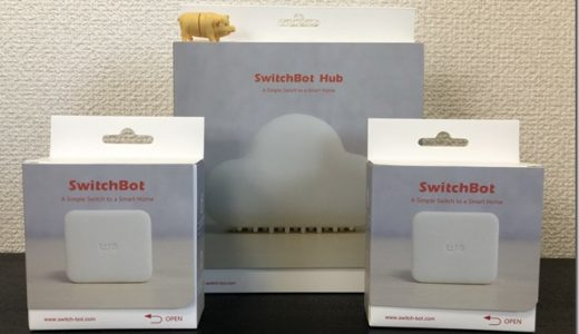 SwitchBotとSwitch Link(SwitchBot Hub)レビュー。自宅の壁スイッチをIoT化してみた。
