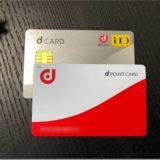 dカードのメリット・デメリット