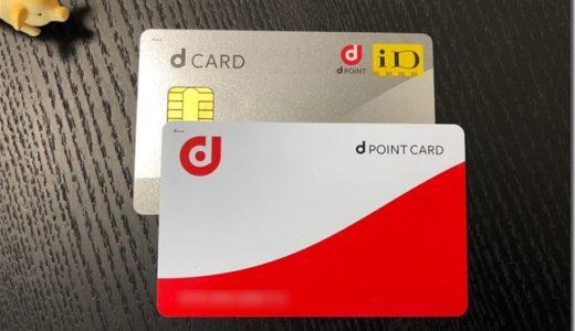 「dカード」のデメリット。有料の「dカードGOLD」を選ぶべき理由。