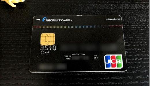 リクルートカードのデメリット。還元率1.2%は果たして得なのか?