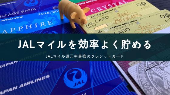 JALマイル還元率クレジットカード