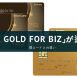 Ex Gold for Bizの改良点