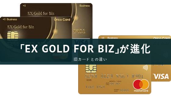 Ex Gold for Bizの改良点