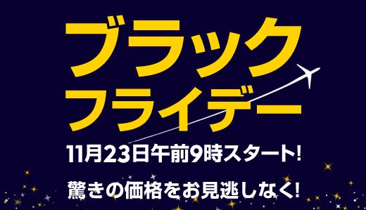 2018年 日本で開催されるブラックフライデー&サイバーマンデーまとめ。