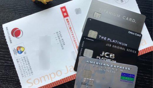 航空便遅延保険が付帯するクレジットカードの違い。補償範囲と補償金額の比較。