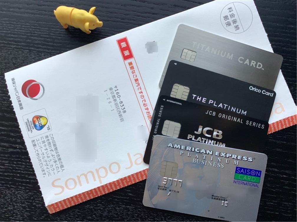 航空便遅延保険付帯のクレジットカード