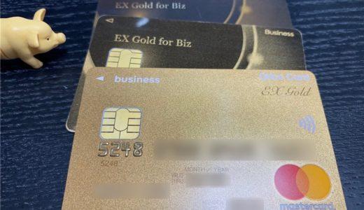 オリコのビジネスカード「EX Gold for Biz」のメリット・デメリット。
