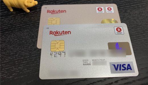 楽天カードのメリット・デメリット。楽天ゴールドカードを使うべき理由。