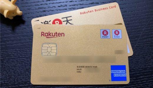 楽天ビジネスカードのデメリット。所持して気付いた注意点。
