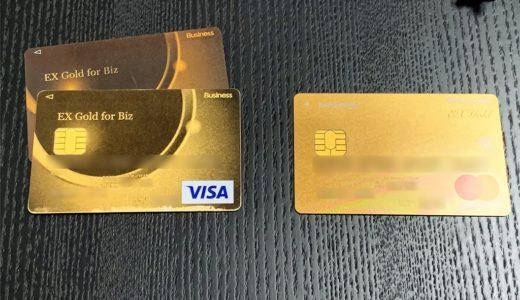 EX Gold for Bizのカードスペックが更に進化!旧カードとの違い。