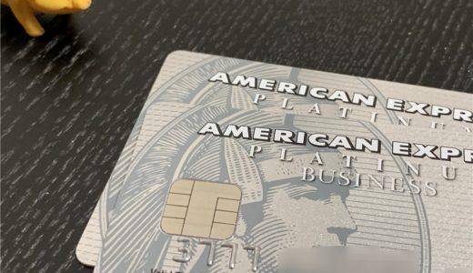 セゾンプラチナ・ビジネス・アメリカン・エキスプレス・カードのメリット・デメリット