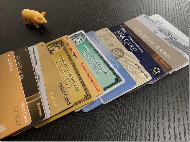 オススメ法人カードランキング