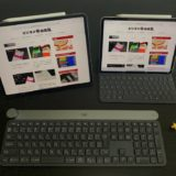 iPad ProとMacの違い