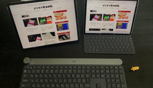 iPad ProとMacbookのできることの違い。iPadのメリット・デメリット。