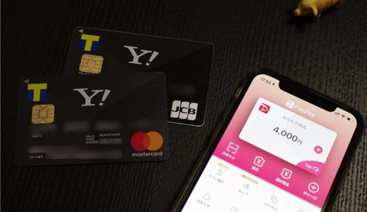 Yahoo! JAPANカード(ヤフーカード)のメリット・デメリット。PayPayとnanacoで意味の無いカードへ