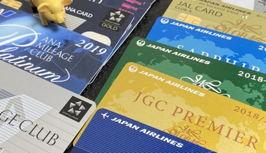 ビジネスカード&法人カードのマイル還元率を徹底比較してみた。