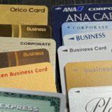 法人カード、ビジネスカード、コーポレートカードの違い