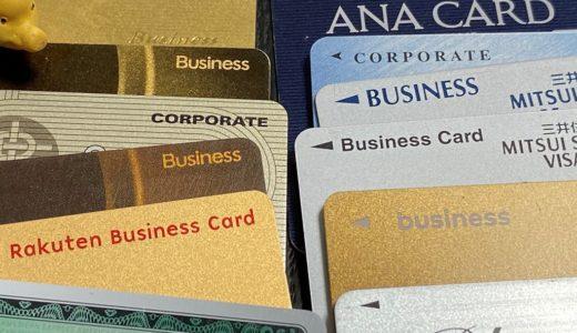 法人カード、ビジネスカード、コーポレートカードの違い。