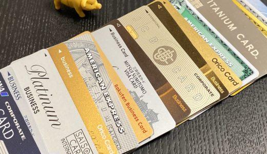 法人カードを比較する。経営者にオススメのビジネスカード。