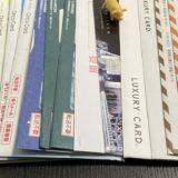 法人カードの審査書類