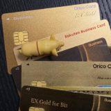 法人ゴールドカード比較