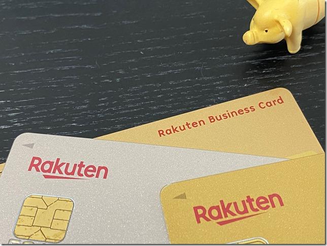 楽天ビジネスカード3