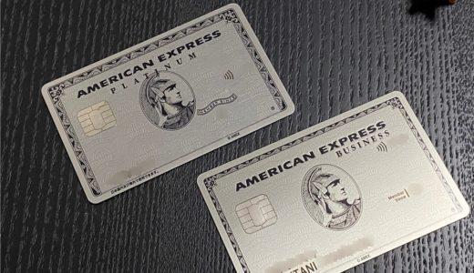アメリカン エキスプレス ビジネス プラチナカードと個人向けアメックスプラチナカードの比較と違い